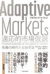 Adaptive Markets 適応的市場仮説―危機の時代の金融常識