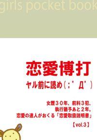 「恋愛博打」 ~ヤル前に読め!(;゜Д゜)  【vol.3】