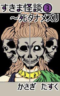 すきま怪談3~死タナメズリ