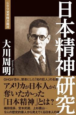 日本精神研究-電子書籍