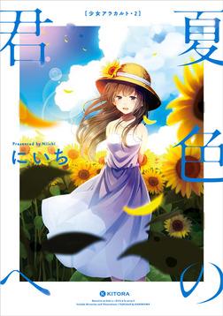 夏色の君へ 少女アラカルト2-電子書籍