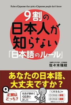 9割の日本人が知らない「日本語のルール」-電子書籍