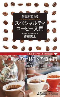 常識が変わる スペシャルティコーヒー入門-電子書籍