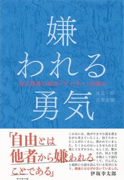 嫌われる勇気-電子書籍