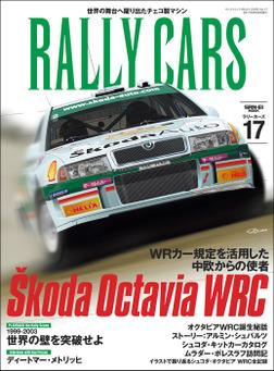 RALLY CARS Vol.17-電子書籍