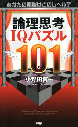 あなたの頭脳はどのレベル? 論理思考IQパズル101-電子書籍