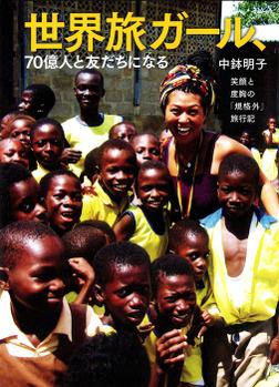 世界旅ガール、70億人と友だちになる 笑顔と度胸の「規格外」旅行記-電子書籍