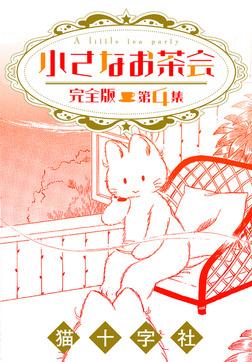 小さなお茶会 完全版 第4集-電子書籍