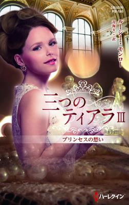 プリンセスの愁い【ハーレクイン・プレゼンツ作家シリーズ別冊版】-電子書籍