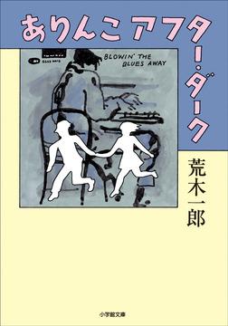 ありんこアフター・ダーク-電子書籍