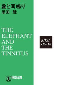 象と耳鳴り