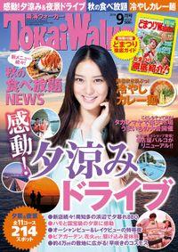 TokaiWalker東海ウォーカー 2014 9月号