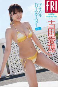 古田愛理「アオハルBIKINI vol.1」 FRIDAYデジタル写真集