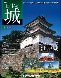 日本の城 改訂版 第8号-電子書籍