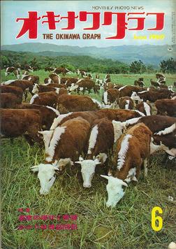 オキナワグラフ 1969年6月号 戦後沖縄の歴史とともに歩み続ける写真誌-電子書籍