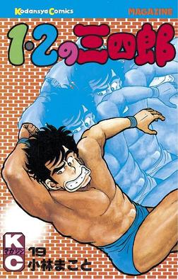 1・2の三四郎(19)-電子書籍