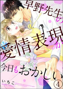 早野先生の愛情表現が今日もおかしい(分冊版) 【第4話】-電子書籍