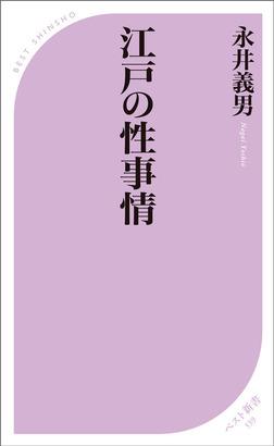 江戸の性事情-電子書籍