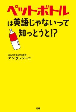 ペットボトルは英語じゃないって知っとうと!?-電子書籍