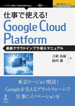 仕事で使える!Google Cloud Platform 最新クラウドインフラ導入マニュアル-電子書籍