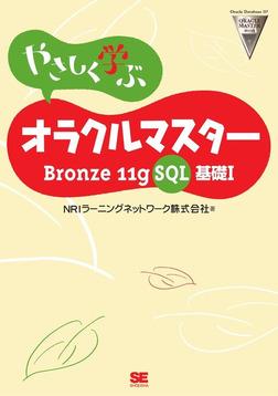 やさしく学ぶオラクルマスター Bronze 11g SQL基礎I-電子書籍