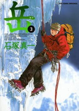 岳(3)-電子書籍