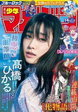 週刊少年マガジン 2021年14号[2021年3月3日発売]-電子書籍