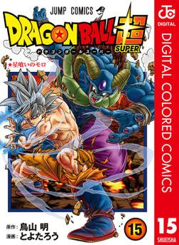 ドラゴンボール超 カラー版 15-電子書籍