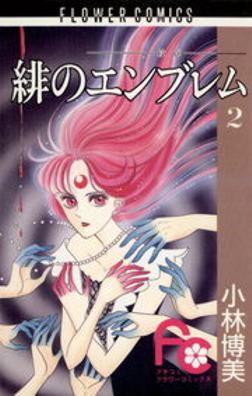 緋のエンブレム(2)-電子書籍