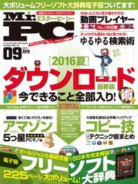 Mr.PC (ミスターピーシー) 2016年 9月号