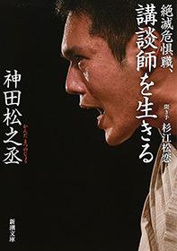絶滅危惧職、講談師を生きる(新潮文庫)-電子書籍