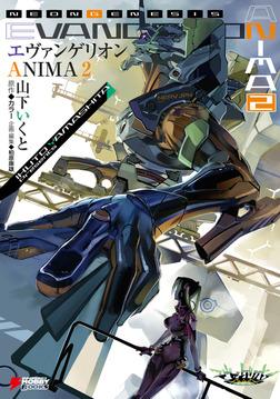 エヴァンゲリオン ANIMA 2-電子書籍