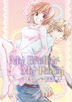 My Brother My Honey-電子書籍