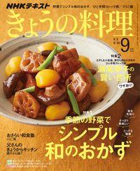 NHK きょうの料理 2019年9月号