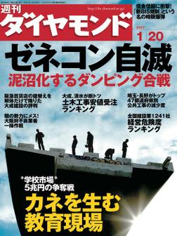 週刊ダイヤモンド 07年1月20日号-電子書籍