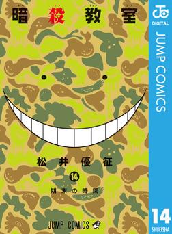 暗殺教室 14-電子書籍