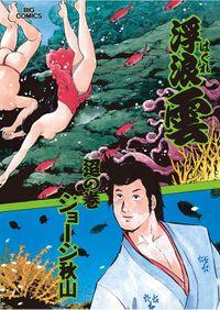 浮浪雲(はぐれぐも)(63)