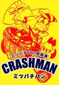 ミツバチパン短篇集 CRASHMAN(電脳マヴォ)