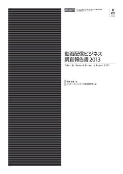 動画配信ビジネス調査報告書2013-電子書籍