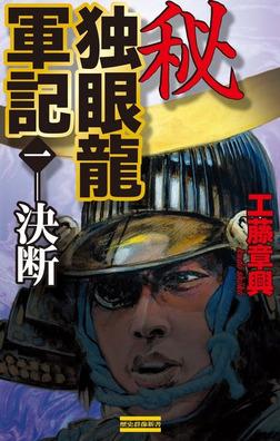 秘 独眼龍軍記 1 決断-電子書籍