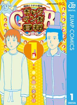 増田こうすけ劇場 ギャグマンガ日和GB 1-電子書籍