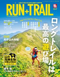 RUN+TRAIL Vol.37