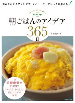 朝ごはんのアイデア365日-電子書籍