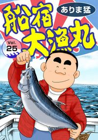 船宿 大漁丸25
