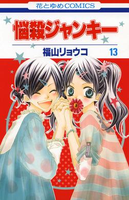 悩殺ジャンキー 13巻-電子書籍