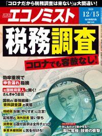 週刊エコノミスト (シュウカンエコノミスト) 2020年12月15日号