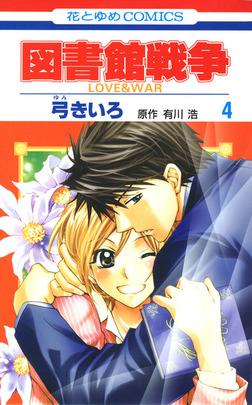 図書館戦争 LOVE&WAR 4巻-電子書籍