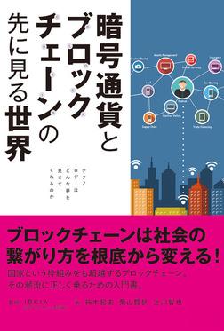 暗号通貨とブロックチェーンの先に見る世界 テクノロジーはどんな夢を見せてくれるのか-電子書籍