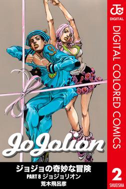 ジョジョの奇妙な冒険 第8部 カラー版 2-電子書籍