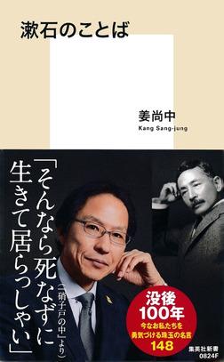 漱石のことば-電子書籍
